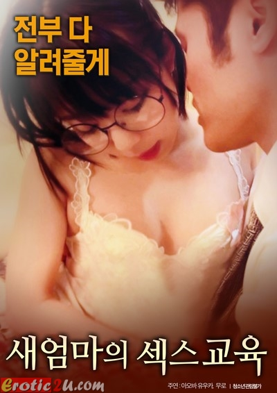 Stepmother's Sex Education (2017) ดูหนังอาร์เกาหลี [18+] Korean Rate R Movie