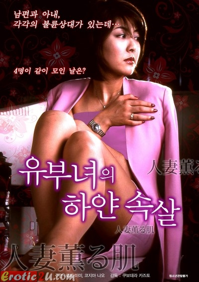 The skin that a married woman is fragrant (2015) XXX Korean Erotic Movies 18+