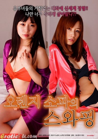An Obscene Lucky Wife's Unusual Sexual Experience (2016) ดูหนังอาร์เกาหลี [18+] Korean Rate R Movie