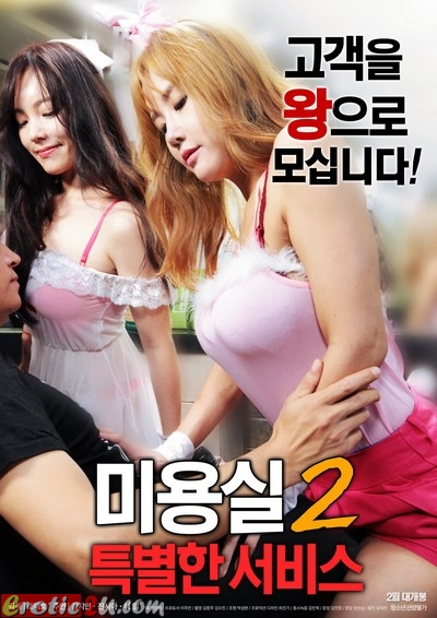Beauty Salon Special Services 2 (2017) ดูหนังอาร์เกาหลี [18+] Korean Rate R Movie
