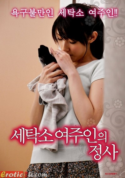 The Step Mothers Who Have Laundlies (2016) ดูหนังอาร์เกาหลี [18+] Korean Rate R Movie