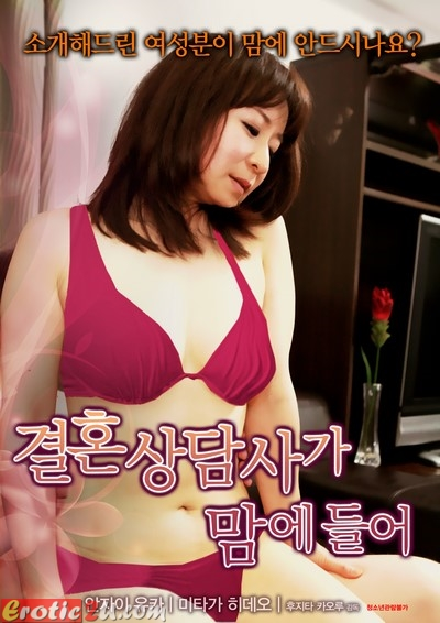 Charming Consultants Of Marriage Agency (2017) หนังอาร์เกาหลี 18+ Korean XXX