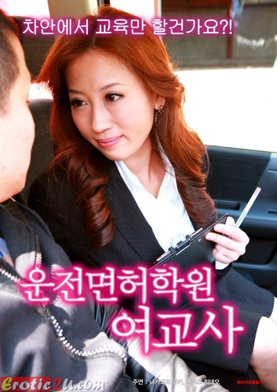 Found Blow Job Instructor At Driving School 2 (2017) หนังอาร์เกาหลี 18+ Korean XXX