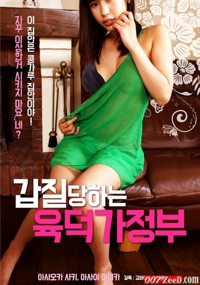 Housekeeper who was fucked and mother-in-law (2018) หนังอาร์เกาหลีอัพเดทใหม่ๆ ทุกวัน