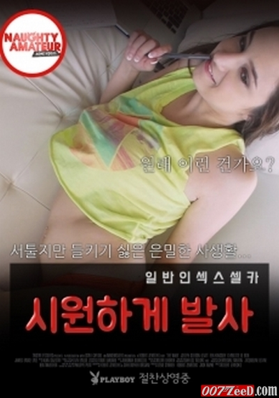 Naughty Amateur (2017) [ฝรั่ง-INTER-EROTIC]-[20+]