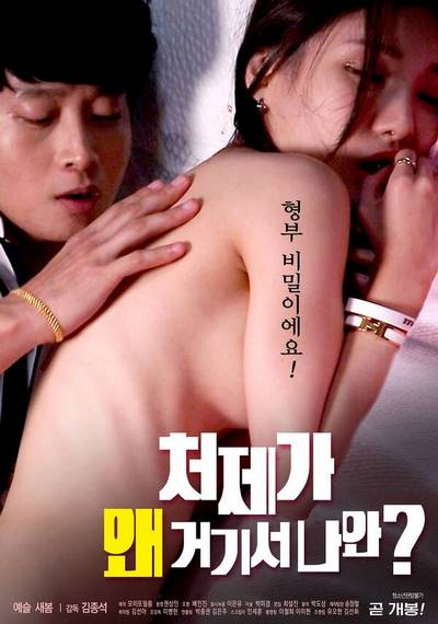 Why is your sister-in-law coming out of there (2020) หนังอาร์เกาหลีอัพเดทใหม่ๆ ทุกวัน