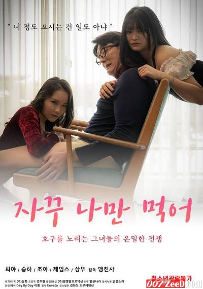I keep eating only me (2021) review XXX Korean Erotic Movies 18+