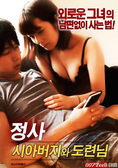 Love affair-Father-in-law and the Master (2017) Replay XXX Korean Erotic Movies 18+