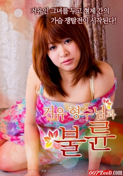 My Brother's Wife [Unclear] (2016) XXX Korean Erotic Movies 18+