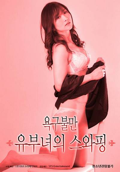 Swapping of a Dissatisfied Married Woman (2019) Replay XXX Korean Erotic Movies 18+