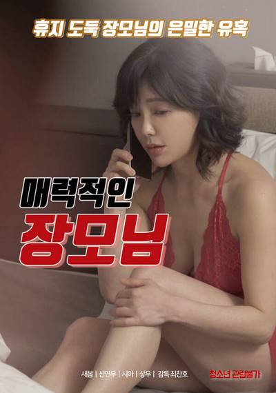 Charming Mother-in-law (2020) Replay XXX Korean Erotic Movies 18+