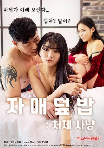 Sister Rice Bowl-Hunting for the Sister-in-law (2021) Replay XXX Korean Erotic Movies 18+